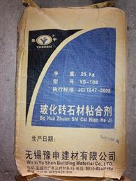 title=' 精制石膏粉YS-301'