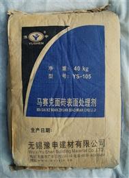 马赛克面砖表面处理剂YS-105