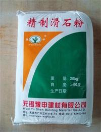 精制滑石粉YS-401