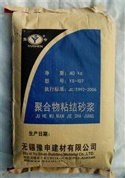 title='陶瓷砖粘合剂YS-102'